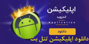 دانلود اپلیکیشن سایت تتل بت
